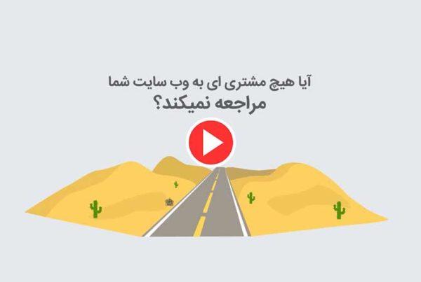تیزر تبلیغاتی شرکت سئو و بهینه سازی سایت